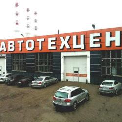 РСА Сити — автотехцентр — в 15-и минутах от Зеленограда