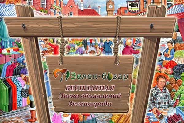 #зелбазар, #zel_bazar, #zel-bazar, #zelbazar, #зелекбазар, #zelek_bazar, #zelek-bazar, #zelekbazar,