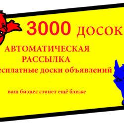 Рассылка на 1500-9000 досок объявлений
