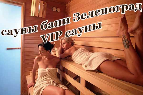 сауны бани Зеленоград, VIP сауны