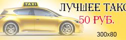 Такси 50 рублей