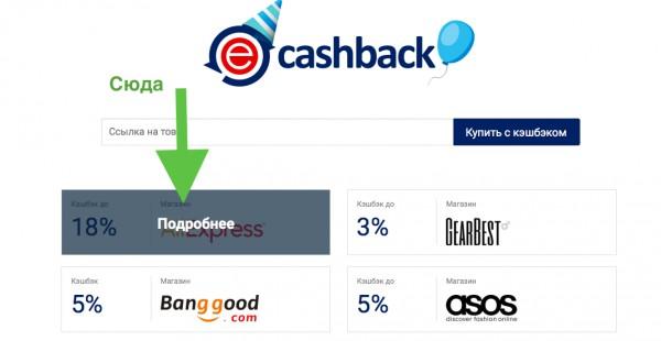 Возврат средств до 90% при с покупке и оплате картой онлайн
