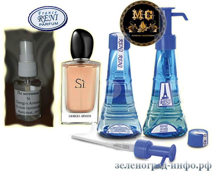 Наливная парфюмерия Рени