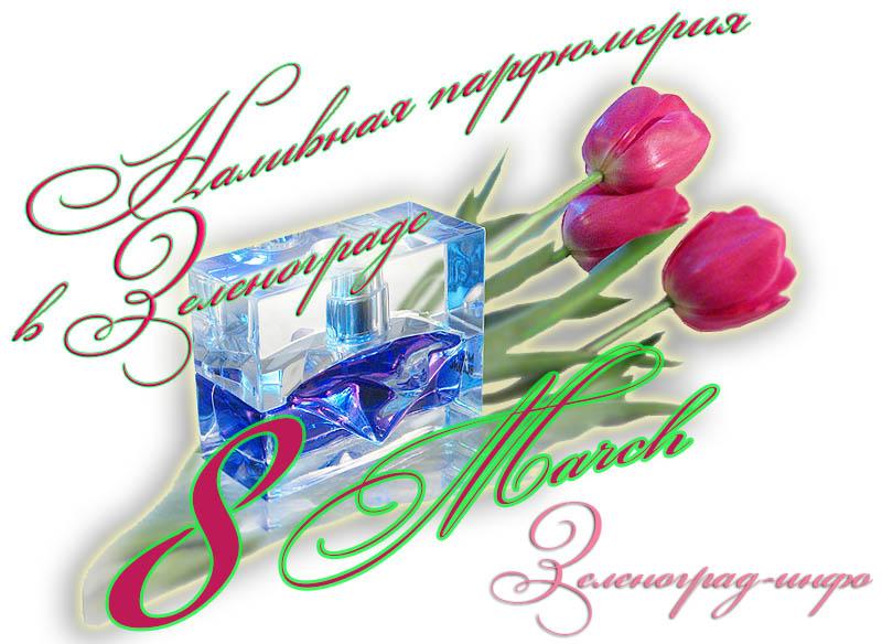 Фирменная наливная парфюмерия Reni