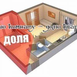 Продаю комнату (1/2 долю квартиры)