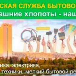 """""""Зеленоградская служба бытового сервиса"""""""