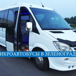Аренда микроавтобуса в Зеленограде