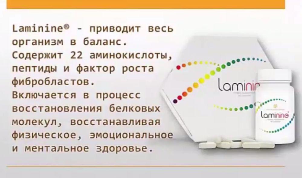 Laminine приводит весь организм в порядок