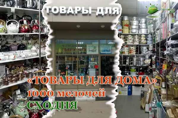 Продавец в магазин