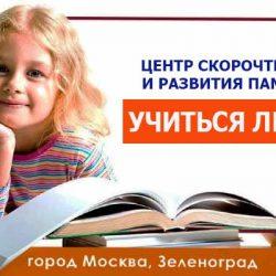 скорочтения и развития памяти в Зеленограде