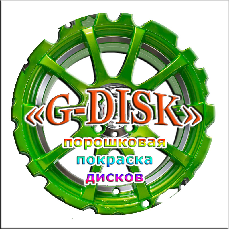 Покраска дисков G-DISK