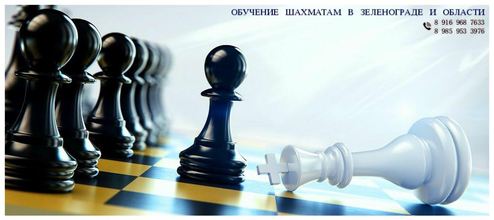 chessbanner 3
