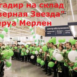 """Бригадир склад """"Северная Звезда"""" Леруа Мерлен"""