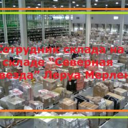 "Сотрудник склада на складе ""Северная Звезда"" Леруа Мерлен"