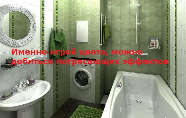 Сочетание цветов в ванной комнате