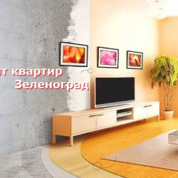 Качественный ремонт квартир Зеленоград