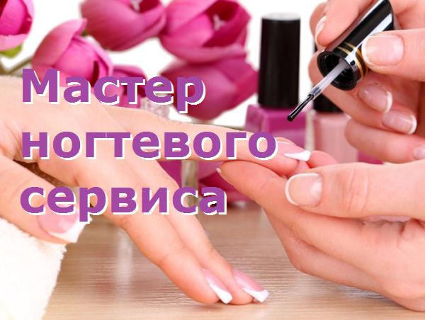 Требуется: Мастер ногтевого сервиса