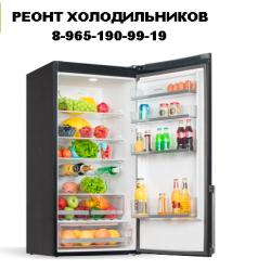 Ремонт холодильников любой сложности, выезд, гарантия