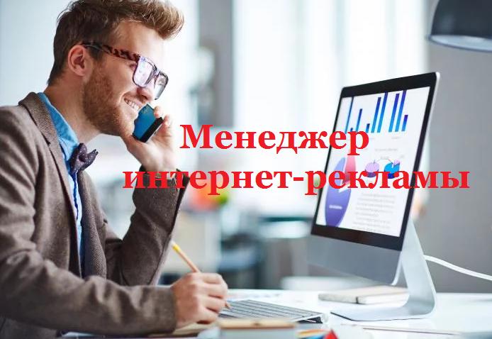 Менеджер интернет-рекламы