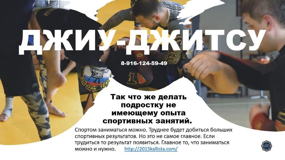 в Зеленограде можно начать заниматься спортом подростку.Slide5