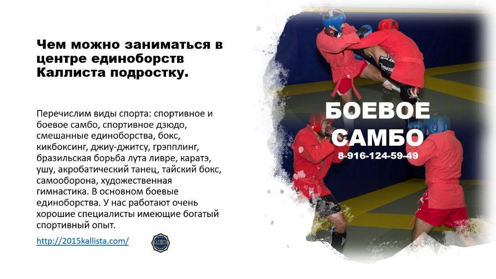 в Зеленограде можно начать заниматься спортом подростку.Slide8