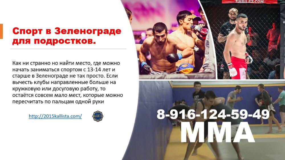 в Зеленограде можно начать заниматься спортом подростку.Slide2.