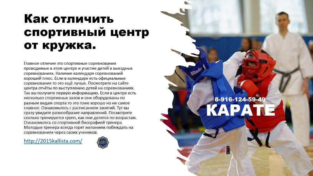 в Зеленограде можно начать заниматься спортом подростку.Slide7