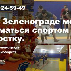 в Зеленограде можно начать заниматься спортом подростку.Slide1