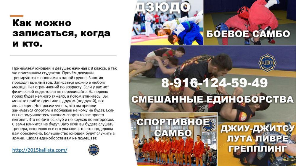 в Зеленограде можно начать заниматься спортом подростку.Slide9