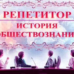 istoriya-obshchestvoznanie-zelek-bazar