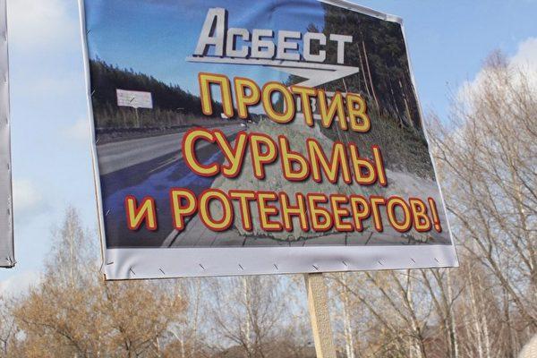 asbest-protiv-sur-my-i-rotenbergov