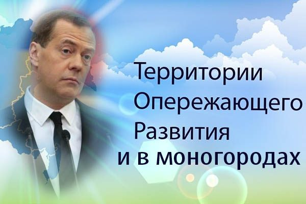 medvedev-podpisal-postanovlenie-o-sozdanii-tor