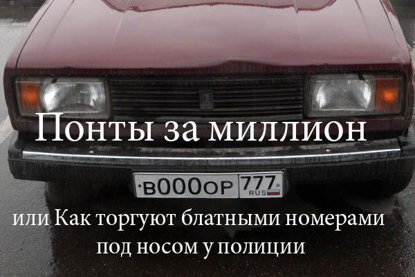 ponty-za-million-ili-kak-torguyut-blatny-mi-nomerami-pod-nosom-u-politsii