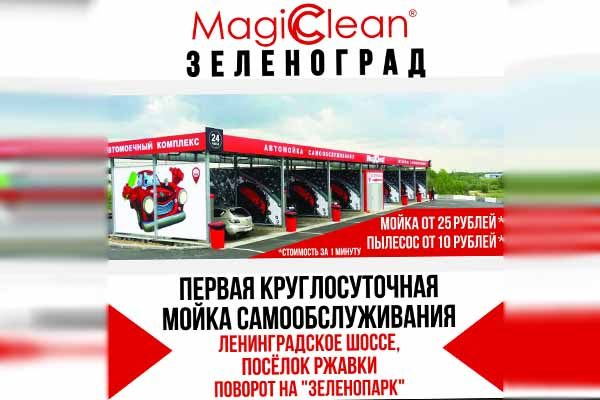 avtomojka-magiclean-na-leningradskom-shosse
