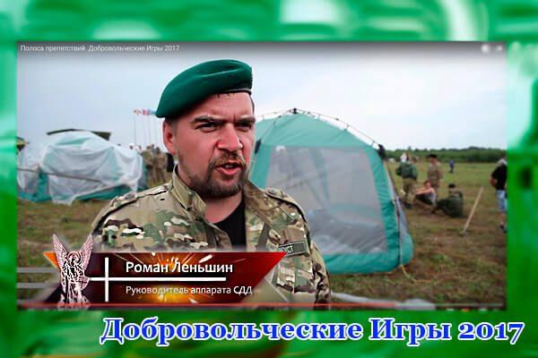dobrovol-cheskih-igr-2017