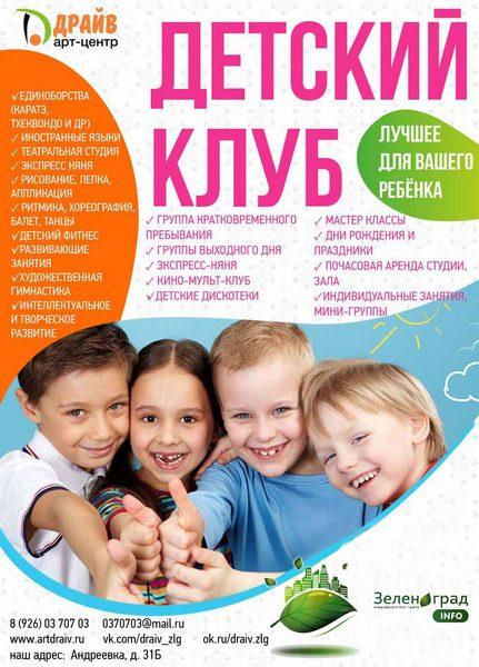 detskij-razvivayushhij-klub-drajv-zelenograd-info