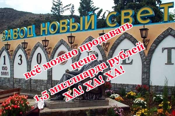 kry-mskij-zavod-shampanskih-vin-novy-j-svet-vy-stavlen-na-prodazhu-za-1-5-mlrd-rublej