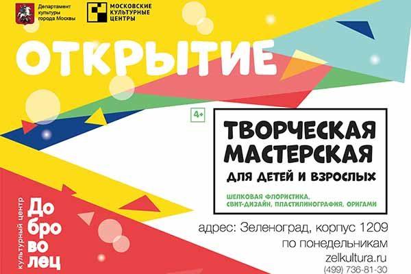 tvorcheskaya-masterskaya-dlya-detej-i-vzrosly-h