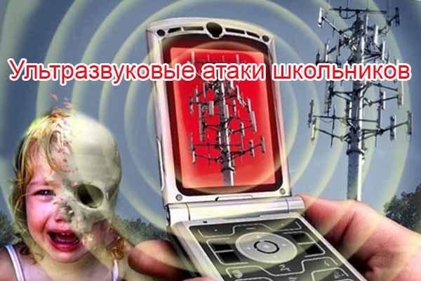 ul-trazvukovoj-ataki-shkol-nikov