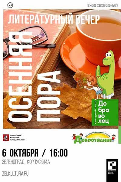 6-oktyabrya-v-16-00-v-k-514a-literaturny-j-vecher-osennyaya-pora