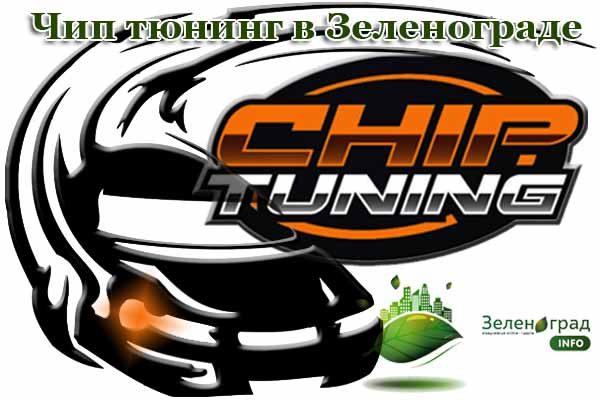 chip-tyuning-v-zelenograde
