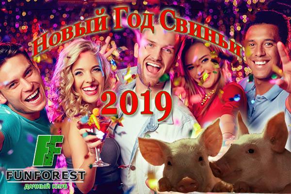 Новый Год в компании Фан Форест