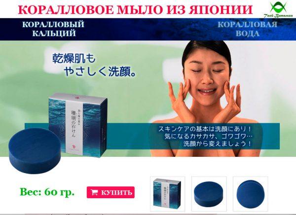 Самое лучшее мыло|Коралловое мыло