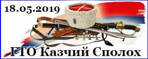 18 Мая 2019 года состоится, Юбилейные - 10-е, ГТО Казачий Сполох. Ждём достойных соперников!
