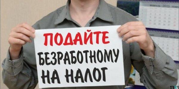 с 1 мая 2019 года в России вводится Налог на тунеядство
