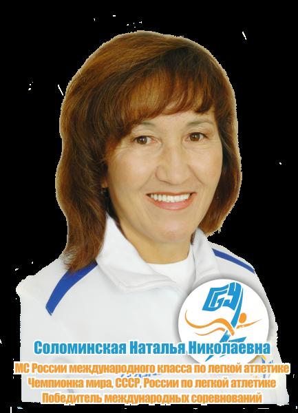 Наталья Соломинская