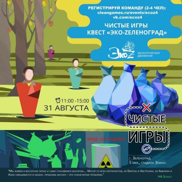 В Зеленограде пройдут окружные «Чистые игры»