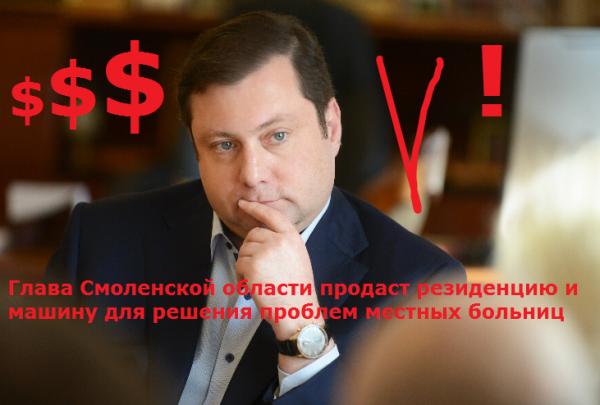Глава Смоленской области продаст резиденцию и машину для решения проблем местных больниц