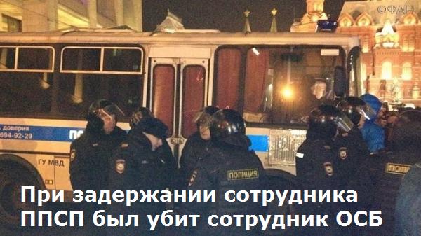 При задержании сотрудника ППСП был убит сотрудник ОСБ