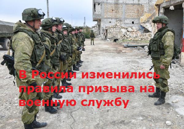 в россии изменились условия призыва на военную службу